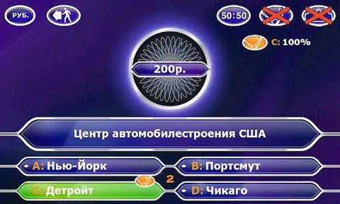 Кто хочет стать миллионером 2012 HD