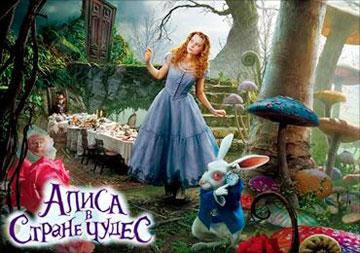 Алиса в стране чудес HD на android