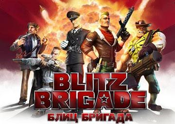 Blitz Brigade на android