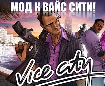 ГТА Nice City 2 на android