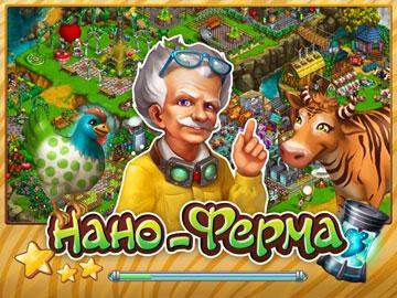 Игры Ферма На Андроид Скачать Бесплатно - …