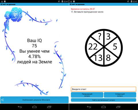IQ Тест На Русском