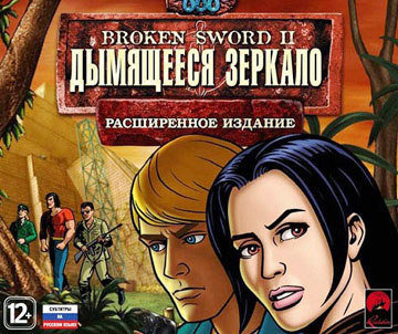 Broken Sword 2: Smoking Mirror на android