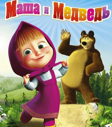 Бесплатные картинки маша и медведь с надписями 6