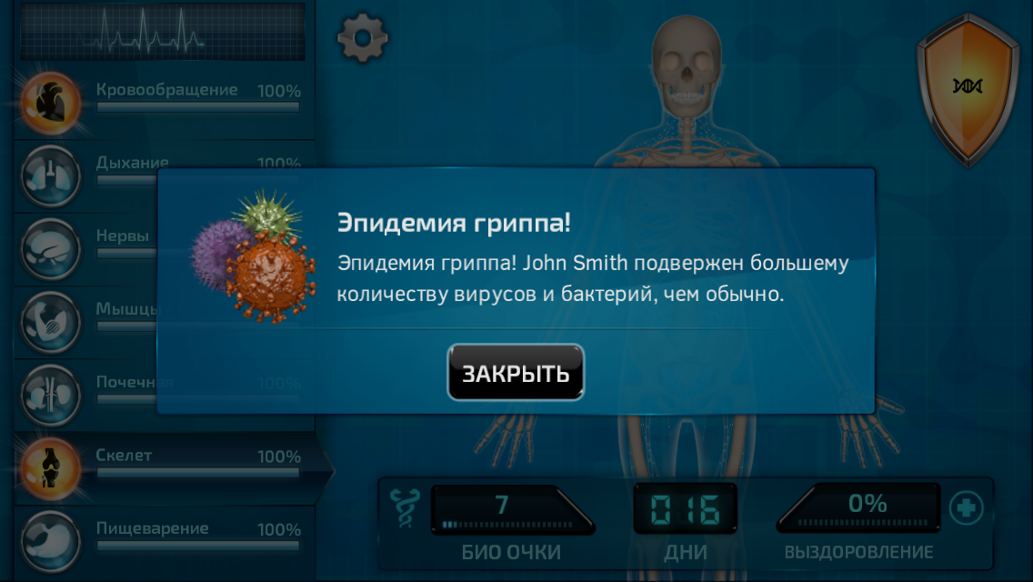 Приложения на Google Play – Bio Inc - Biomedical Game