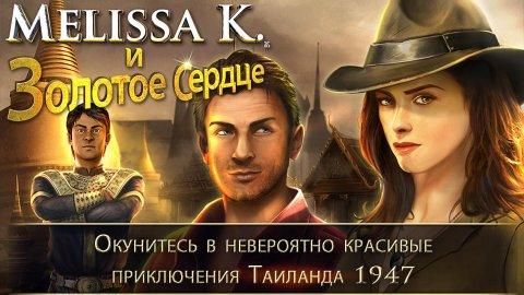 Мелисса К. и Золотое Сердце