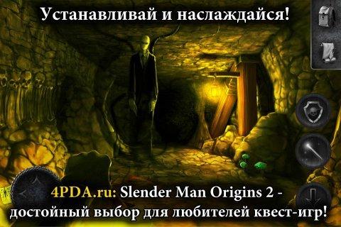 Слендер 2