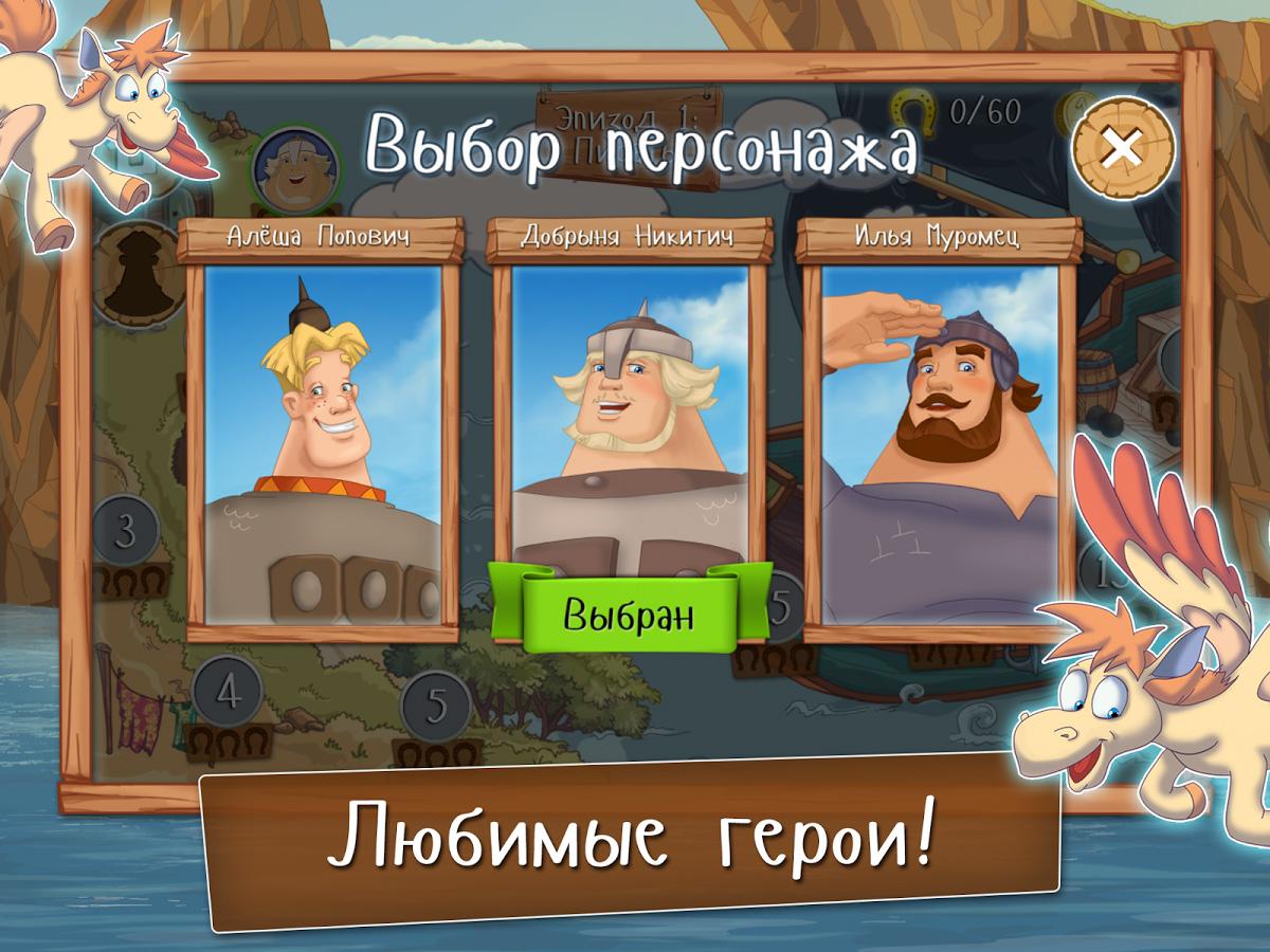 Игры три богатыря ход конем играть о