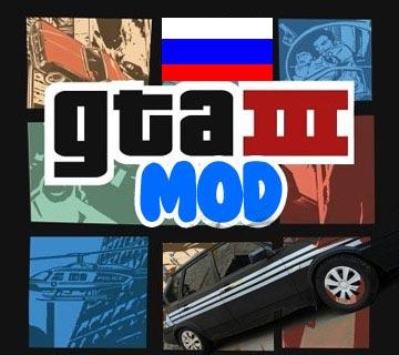 скачать ГТА 3 русские тачки! HD на android