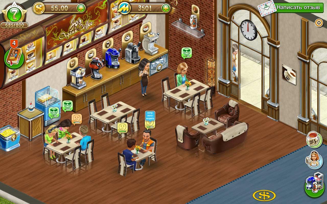 Игры кафе кофейня