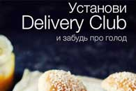 скачать Delivery Club на android