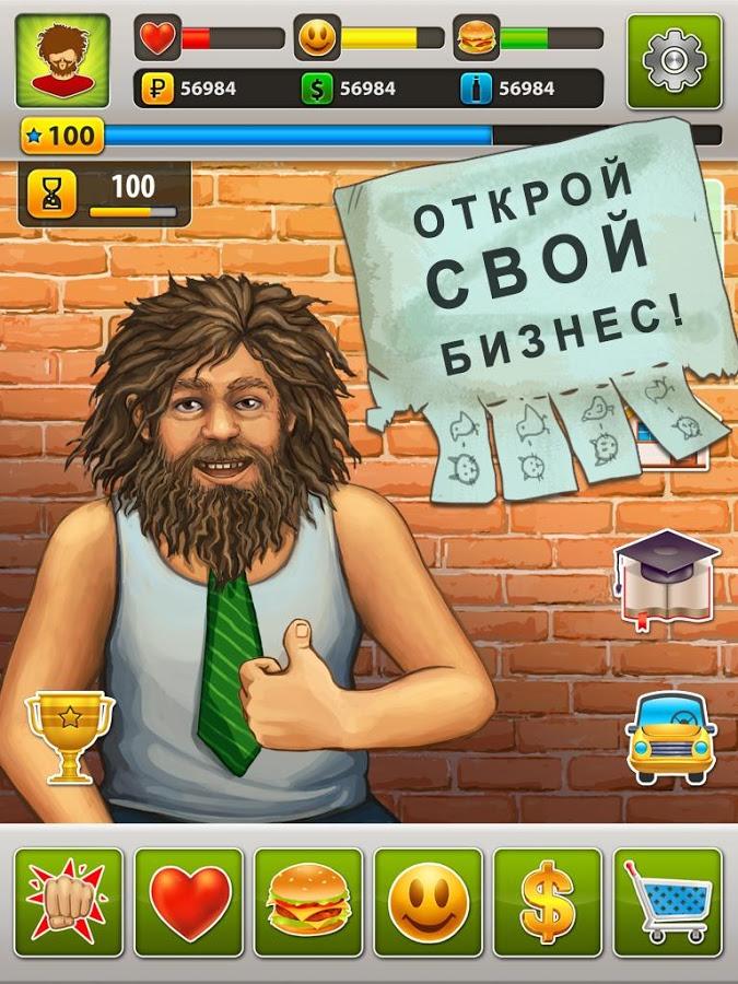 скачать игру бомжара 2 на андроид бесплатно