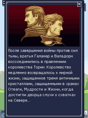 Ancient Empire: Strike Back
