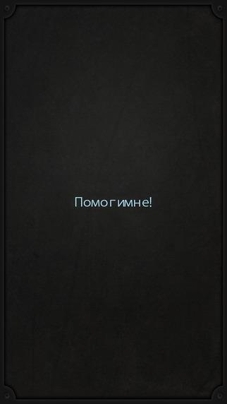 Lifeline на русском
