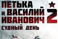 Петька и Василий Иванович 2: Судный день на android