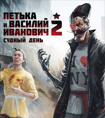 Петька и Василий Иванович 2: Судный день