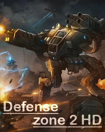 Зона обороны 2