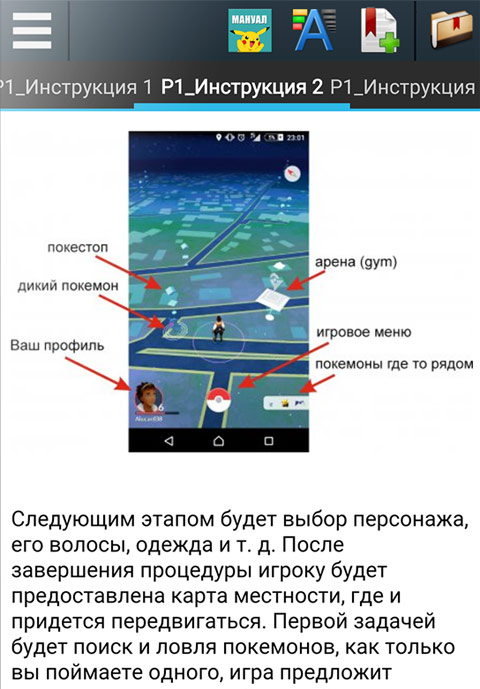 Гайд для Pokemon GO