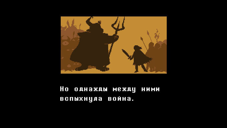игру undertale на андроид русская версия