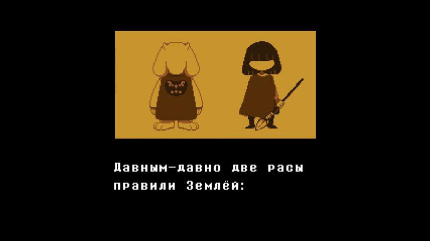 андертейл скачать на андроид русскую версию бесплатно