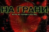 Lifeline: На грани на android