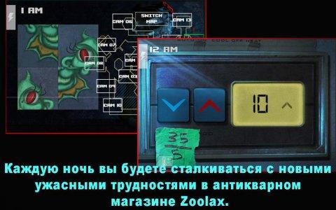 Ночи в Zoolax: Клоуны зла
