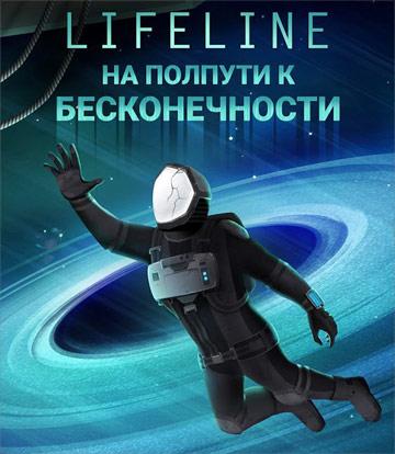 Lifeline. К бесконечности