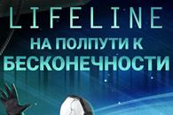 Lifeline. К бесконечности на android