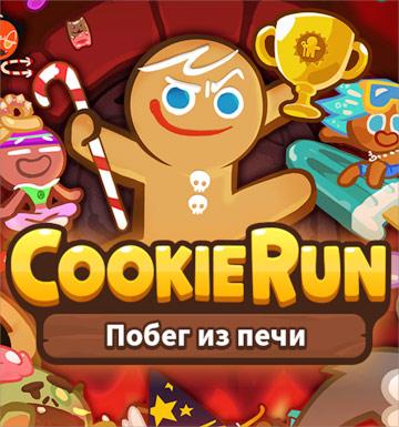 Cookie Run: Побег из печи