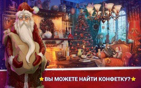 Скрытые предметы: новый год