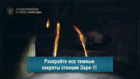 Заря - 1