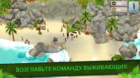 Остров: выжить любой ценой