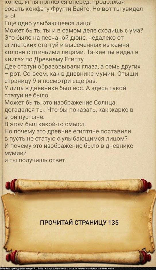 Дневник Сумасшедшей Мумии