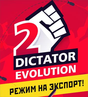 Диктатор 2: Эволюция